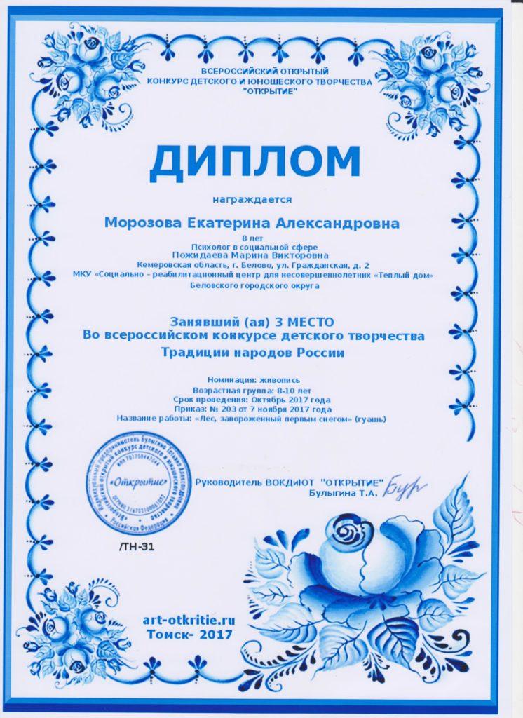 всероссийский конкурс детского рисунка краски осени